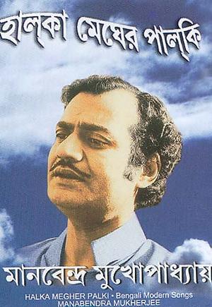 Manabendra Mukherjee