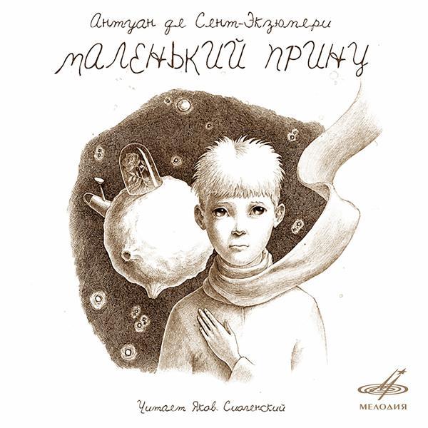 Яков Смоленский песни слушать