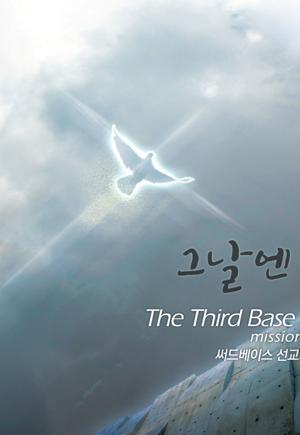 The Third Base