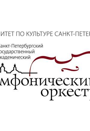 Большой симфонический оркестр Санкт-Петербурга