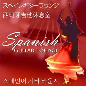 Spanish Guitar Lounge (Asia Version)