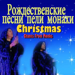 Christmas Chants from Monks (Russia Edition)