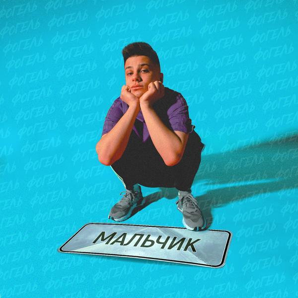 Альбом «МАЛЬЧИК» - слушать онлайн. Исполнитель «ФОГЕЛЬ»