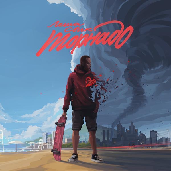 Альбом: Торнадо