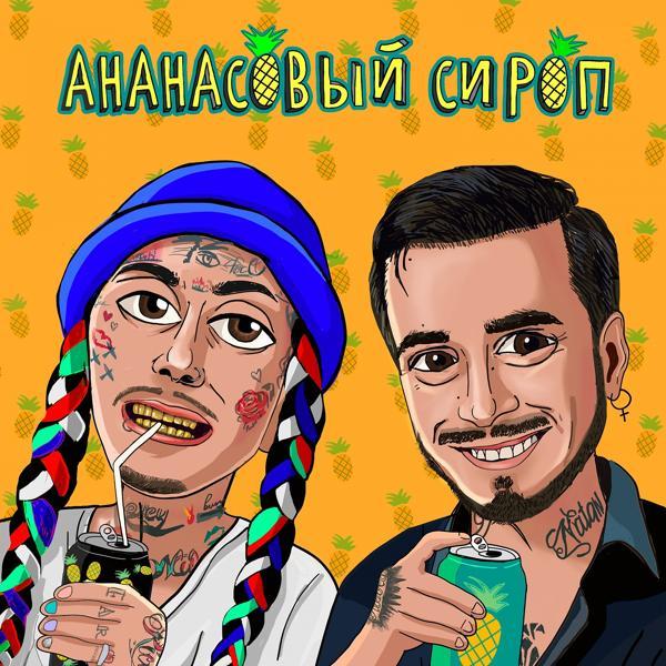 Альбом «Ананасовый сироп» - слушать онлайн. Исполнитель «Ганвест, Natan»