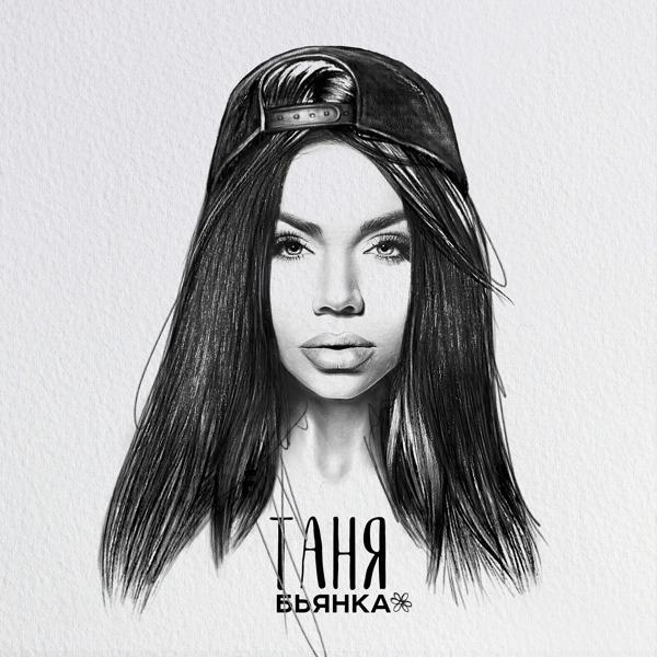 Бьянка - Таня