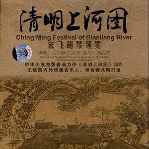 Ching Ming Festival of Bianliang River