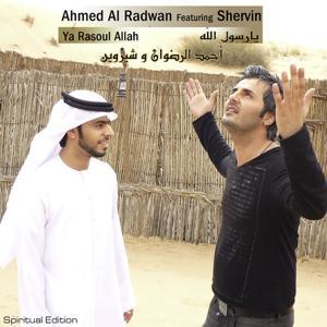 Ya Rasoul Allah (Spiritual Edition)