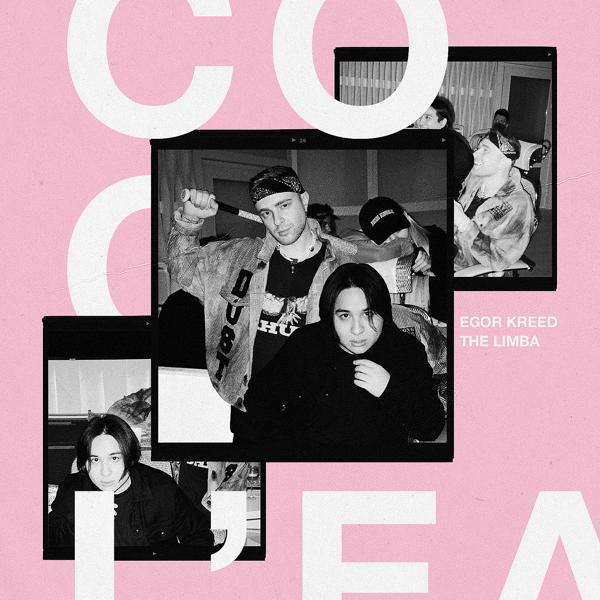 Альбом «Coco L'Eau» - слушать онлайн. Исполнитель «The Limba, Егор Крид»