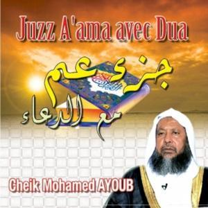 Juzz a'ama avec dua (Invocations) - - Quran - Coran - Récitation Coranique