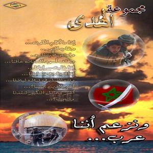 Wa naz amo anana arabo - Chants religieux - Inchad - Quran - Coran