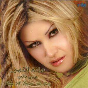 Ala Baly
