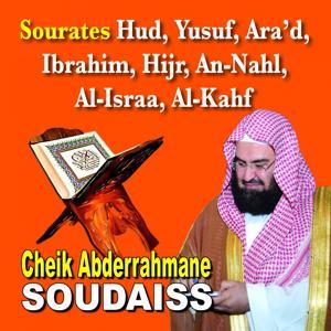 Sourates Hud, Yusuf, Ara'd, Ibrahim, El Hijr, An Nahl, Al Isra, Al Kahf - Quran - Coran - Récitation Coranique