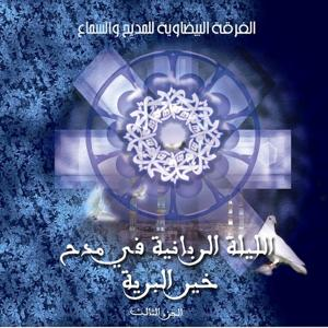 Chants soufis - soiree chants a la gloire du prophete Saw, vol. 3 - Chants religieux - Inchad - Quran - Coran
