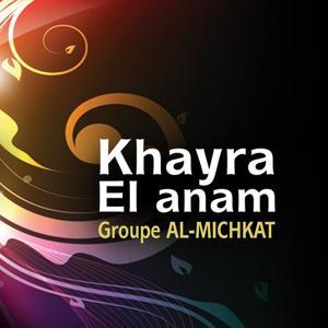 Khayra el Anam (Chants religieux - Inchad - Quran - Coran)