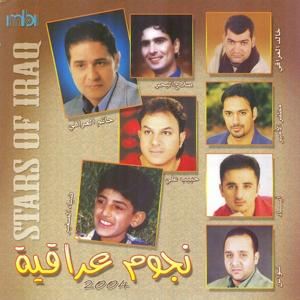 Stars of Iraq: Najoum Iraquia