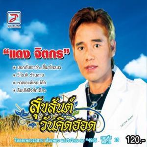 Suk San Wan Khit Hot