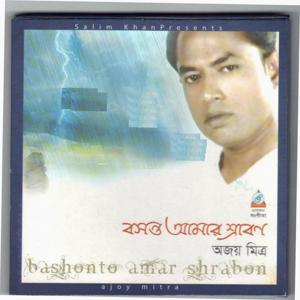 Bashonto Amar Shrabon