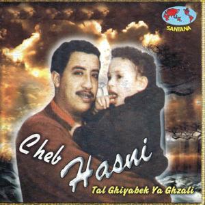 Tal ghiyabek ya ghzali