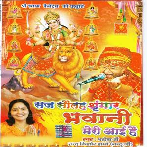 Saj Solah Sringar Bhawani Meri Aai Hai