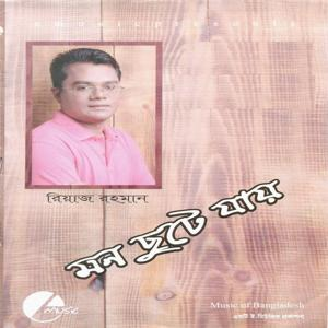 Mon chute jay (Music of Bangladesh)