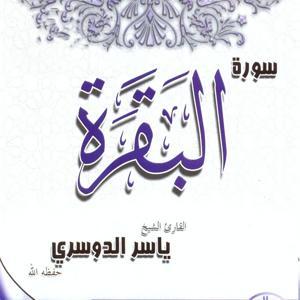 Al bakara 1 (Quran 1h)