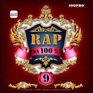 RAP На 100, Ч. 9