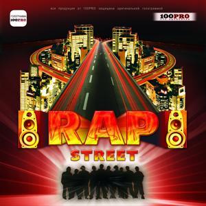 Уличный Рэп