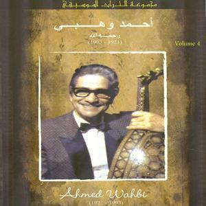 Ahmed Wahbi, Vol. 4 (Collection du Patrimoine Musical)