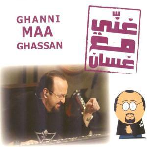 Ghanni maa Ghassan (Chante avec Ghassan)