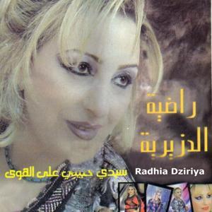 Sidi hbibi ala el haoua