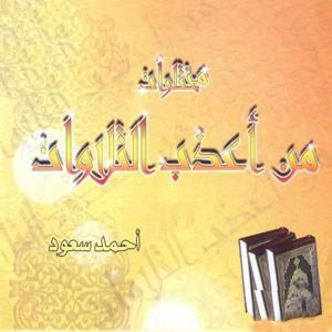 Mokhtarat min aâdhab attilaouate (Quran)