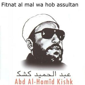 Fitnat al mal wa hob assultan (Coran)