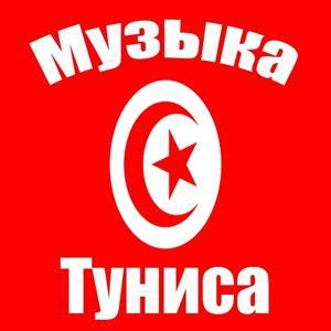 Музыка туниса