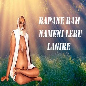 Bapane Ram Nameni Leru Lagire