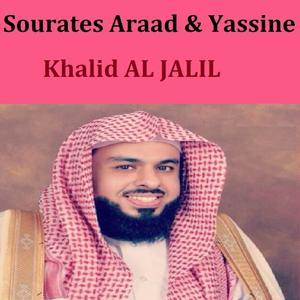 Sourates Araad & Yassine (Quran - Coran - Islam)