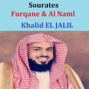 Sourates Furqane & Al Naml (Quran - Coran - Islam)