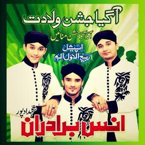 Aagaya Jashn-E-Wiladat