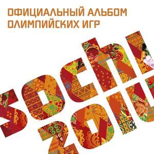 Официальный альбом Олимпийских игр Sochi 2014