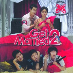 Get Married 2 (Original Motion Picture Soundtrack)
