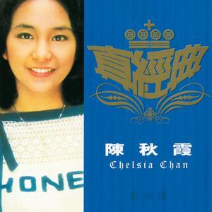 Zhen Jin Dian - Chelsia Chan