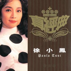 Zhen Jin Dian - Paula Tsui