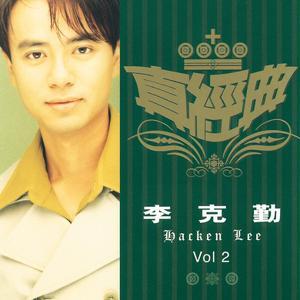 Zhen Jin Dian - Hacken Lee 2