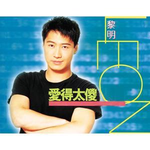 Ai De Tai Sha Jing Xuan