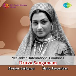 Druva Sangamam (Original Motion Picture Soundtrack)
