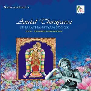 Andal Thiruppavai (Bharathanatyam Songs)
