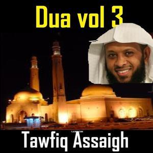 Dua, Vol. 3 (Quran - Coran - Islam)