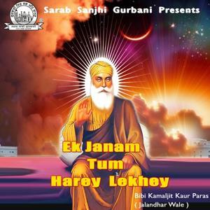 Ek Janam Tum Harey Lekhey