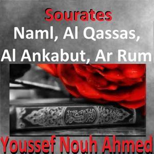 Sourates Naml, Al Qassas, Al Ankabut, Ar Rum (Quran - Coran - Islam)