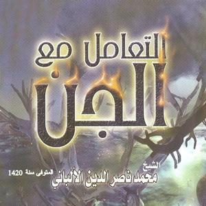 Taamoul Maa El Jinn